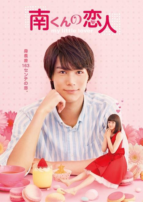 「南くんの恋人~my little lover」のキービジュアル。(c)Shungicu Uchida (c)「南くんの恋人~my little lover」製作委員会