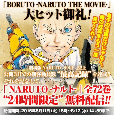 「NARUTO-ナルト-」全巻無料キャンペーンの紹介画像。