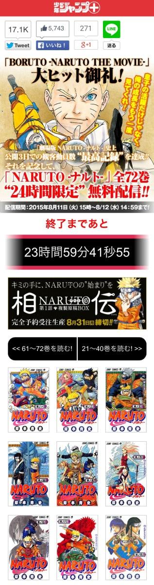 少年ジャンプ+内の、「NARUTO-ナルト-」全巻無料キャンペーンページ。(c)岸本斉史 スコット/集英社