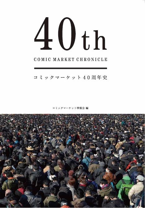 「40th COMIC MARKET CHRONICLE」