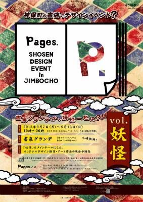 「Pages. -SHOSEN DESIGN EVENT- in JIMBOCHO vol.妖怪」告知