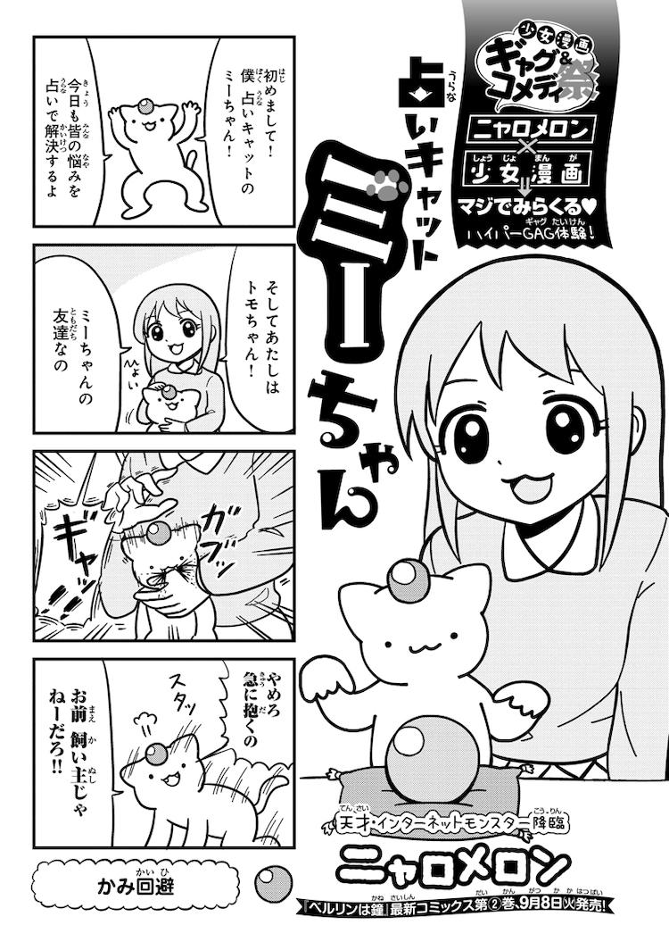 ニャロメロン「占いキャット ミーちゃん」より。