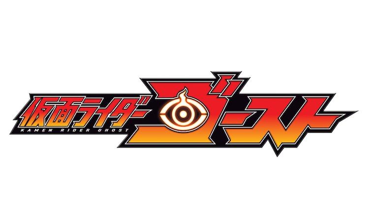 「仮面ライダーゴースト」(c)2015 石森プロ・テレビ朝日・ADK・東映