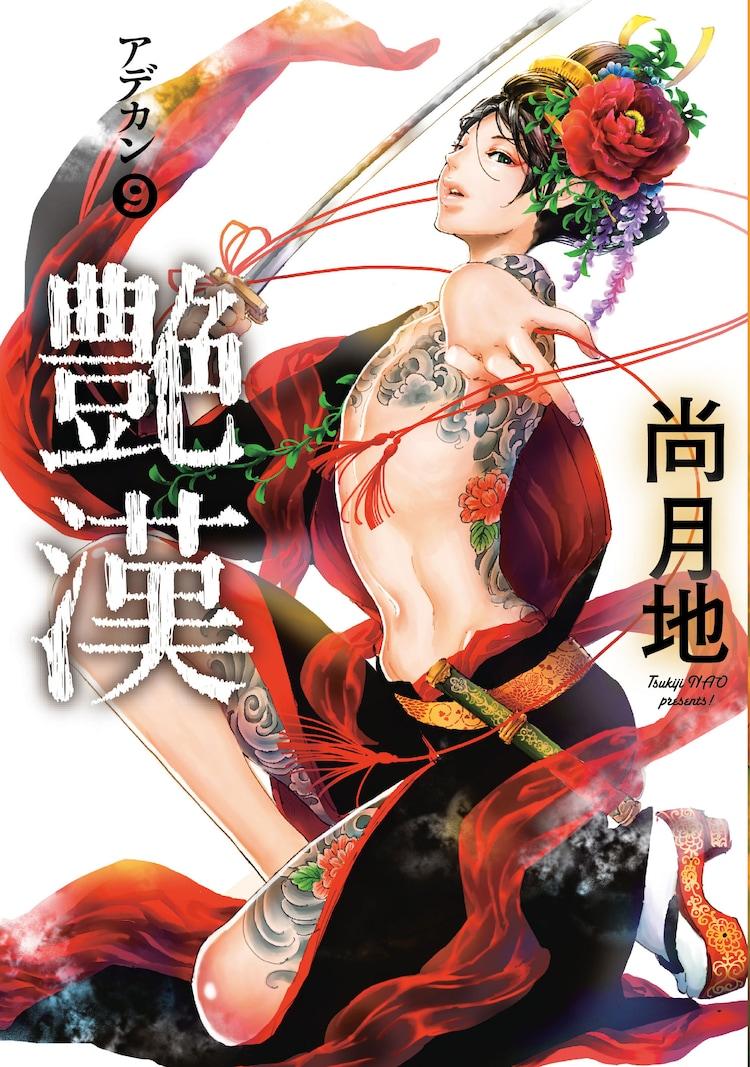 尚月地「艶漢」9巻