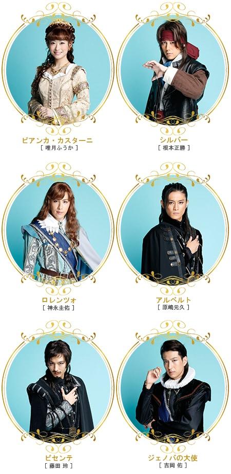 「美内すずえ×ガラスの仮面劇場『女海賊ビアンカ』」キャストビジュアル