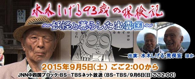 「水木しげる93歳の探検記 ~妖怪と暮らした出雲国~」バナー。