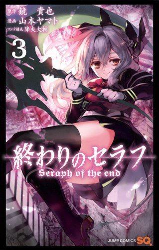 「終わりのセラフ」3巻