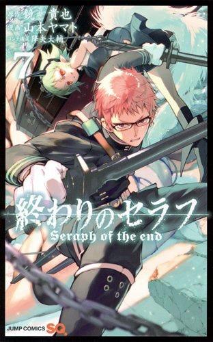 「終わりのセラフ」7巻