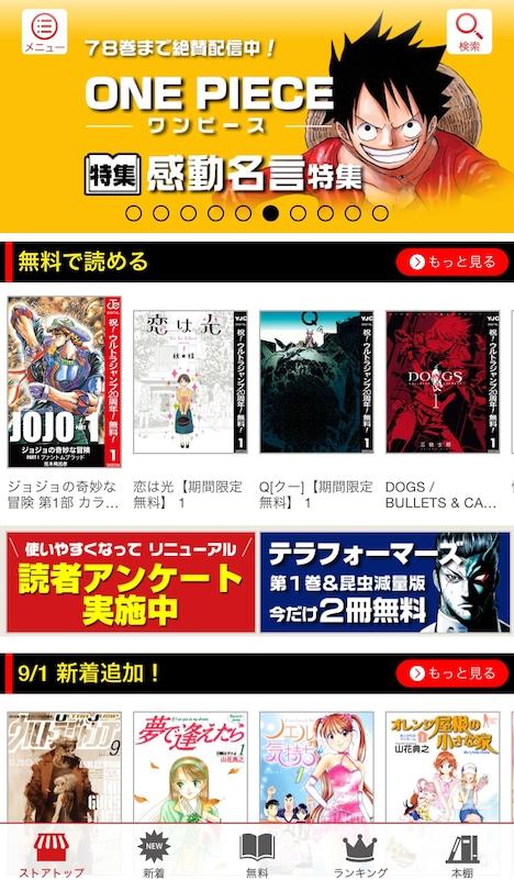 「ジャンプBOOKストア!」トップページのキャプチャ。(c)SHUEISHA Inc. All rights reserved.