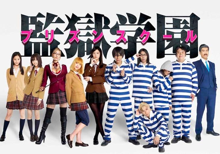 TVドラマ「監獄学園-プリズンスクール-」のメインカット。