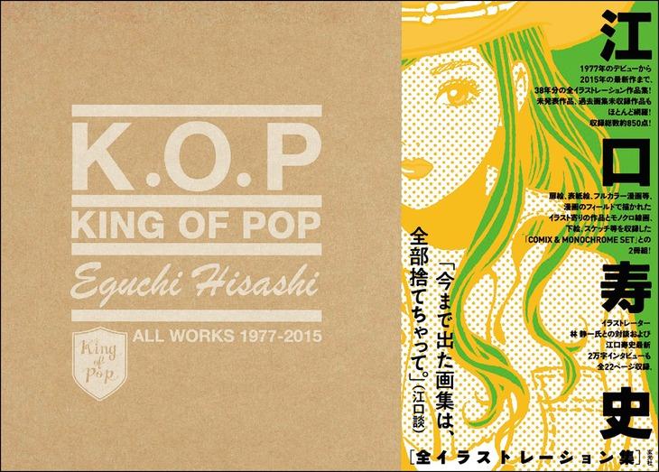 「KING OF POP 江口寿史 全イラストレーション集」