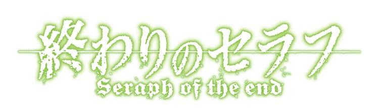 「終わりのセラフ」のロゴ。