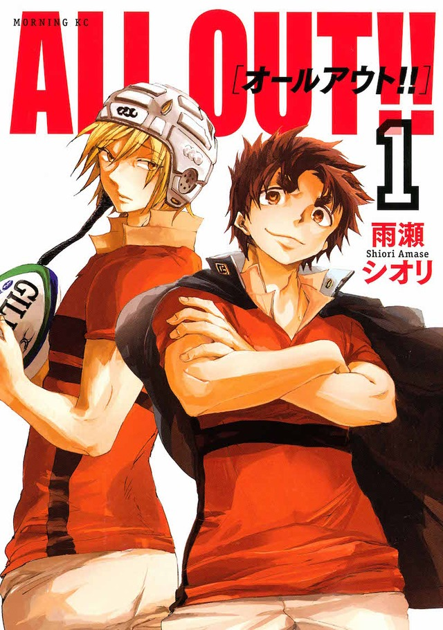 「ALL OUT!!」1巻