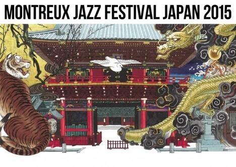 「モントルー・ジャズ・フェスティバル・ジャパン 2015」キービジュアル