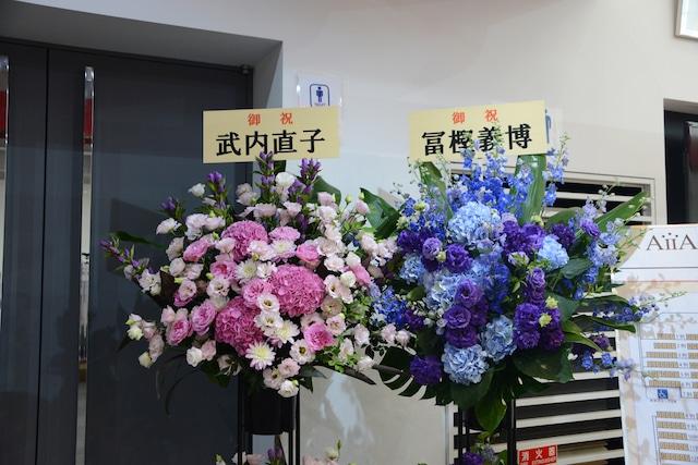 武内直子と、冨樫義博から贈られた花。
