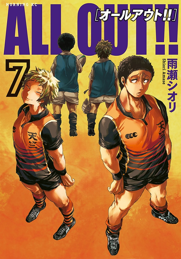「ALL OUT!!」7巻