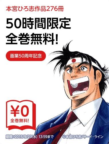 「本宮ひろ志画業50周年記念キャンペーン」ビジュアル