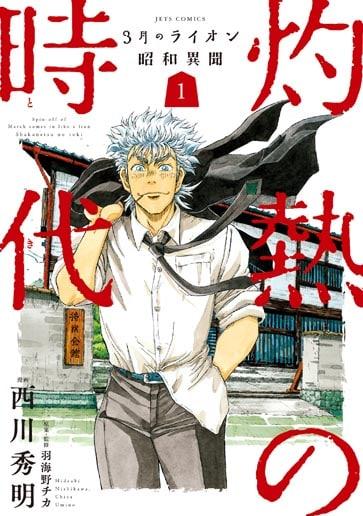 「3月のライオン昭和異聞 灼熱の時代(とき)」1巻