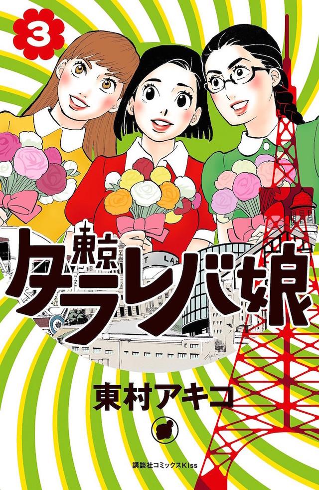 「東京タラレバ娘」3巻