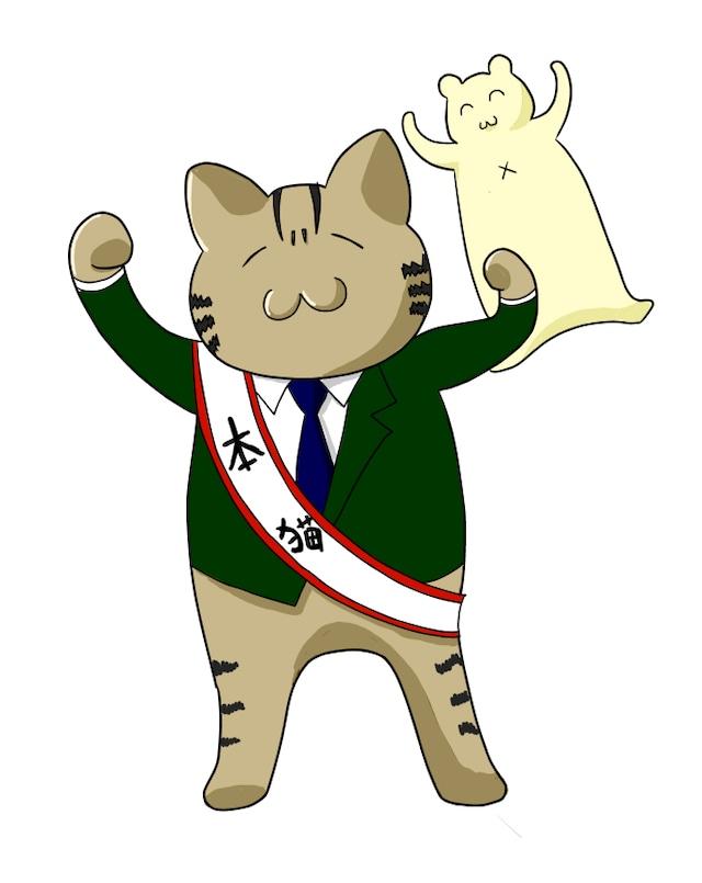 カレー沢薫「国家の猫ムラヤマ」のイラスト。