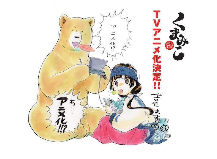 「くまみこ」TVアニメ化をアニメ記念した、吉元ますめによる描き下ろしイラスト。