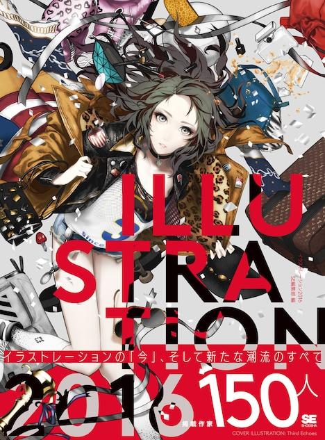 「ILLUSTRATION 2016」(帯付き)。Amazon.co.jpなどのネット書店では11月6日に発売。