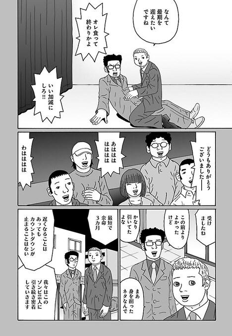 古泉智浩「青春と憂鬱とゾンビ」より。