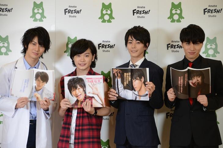 「2.5次元男子」のお気に入りのページを掲げる2.5次元男子たち。左から太田基裕、鳥越裕貴、廣瀬智紀、松下優也。