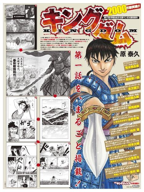 明日10月18日付けの朝日新聞朝刊に掲載される「キングダム」のページ。