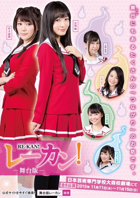 「舞台版レーカン!」メインイメージを使用したフライヤー。