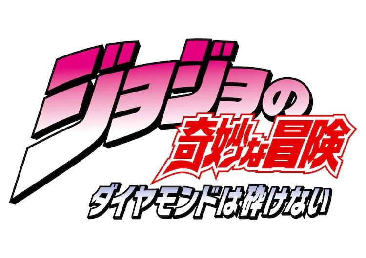 アニメ「ジョジョの奇妙な冒険」の第4部「ダイヤモンドは砕けない」ロゴ。