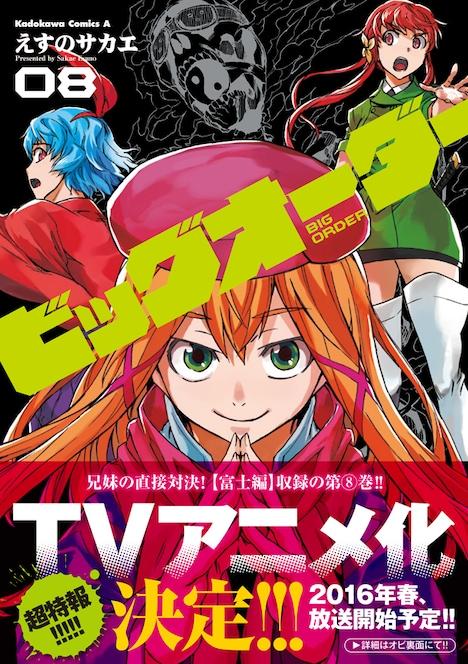 「ビッグオーダー」TVアニメ化は、8巻帯にて発表された。