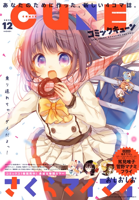 月刊コミックキューン創刊3号目にあたる12月号。
