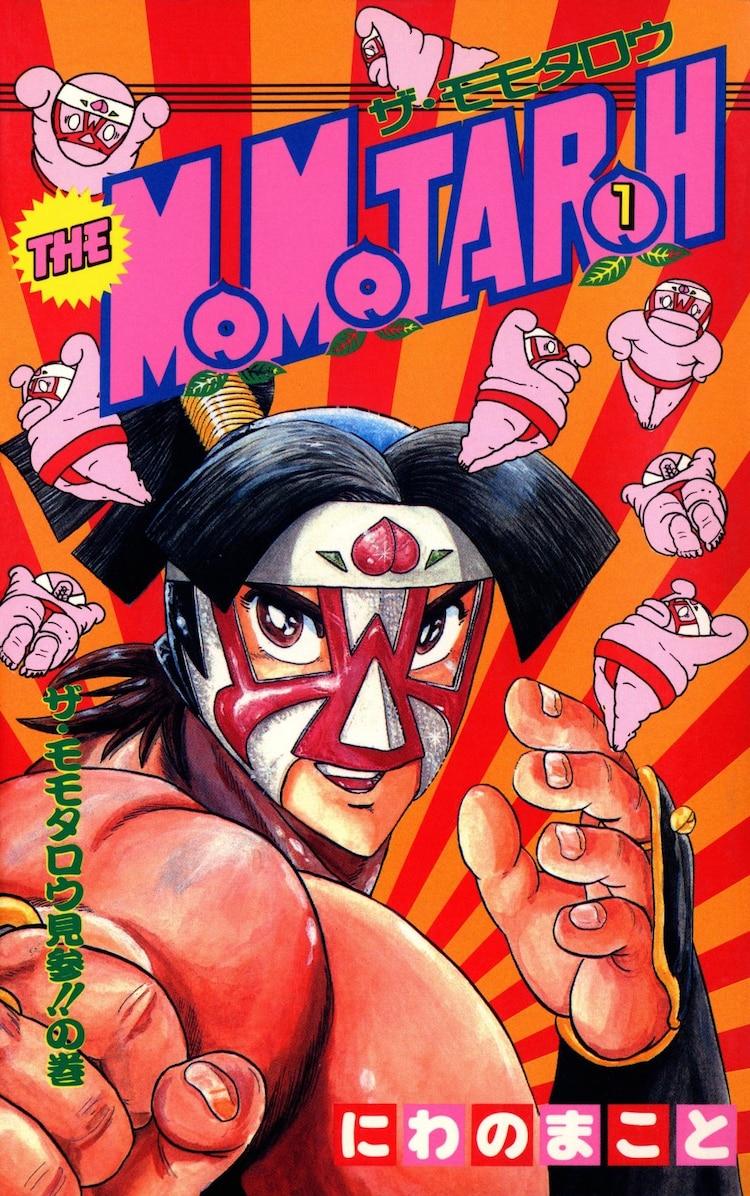 「THE MOMOTAROH」1巻