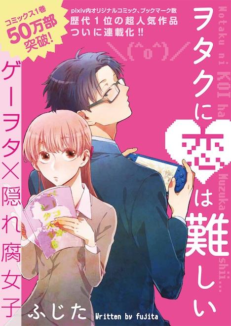 ふじた「ヲタクに恋は難しい」(第3金曜日更新)