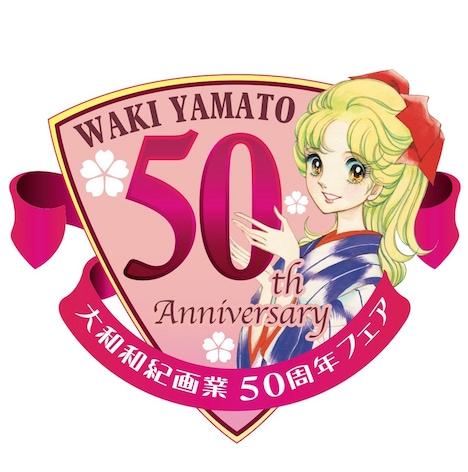 大和和紀画業50周年フェアのロゴ。