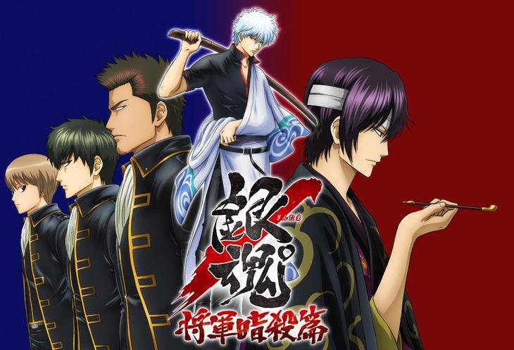 「銀魂゜ 将軍暗殺篇」のキービジュアル。