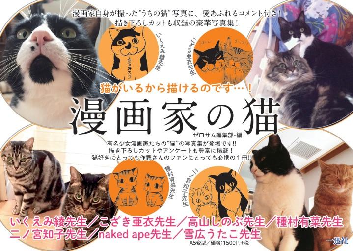 「漫画家の猫」POP