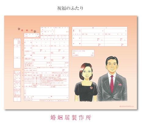弘兼憲史によるイラストがあしらわれた婚姻届。
