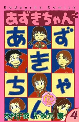 「あずきちゃん」なかよし60周年記念版4巻