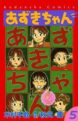 「あずきちゃん」なかよし60周年記念版5巻