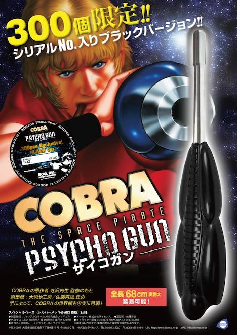 「COBRA リアルスケール・サイコガン」BCM,INC 別注 300個限定 BLACK ver. (c)BUICHI TERASAWA / A-GIRL RIGHTS