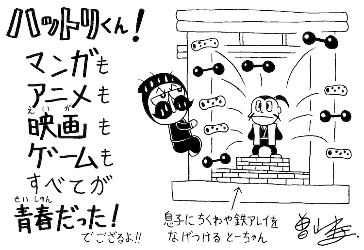 曽山一寿による藤子不二雄(A)トリビュート企画に寄せられたイラスト。