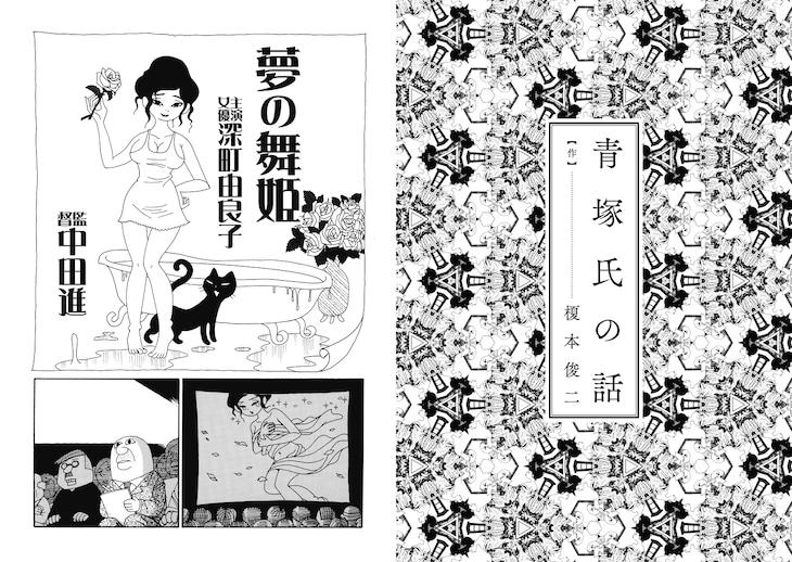 榎本俊二「青塚氏の話」試し読み