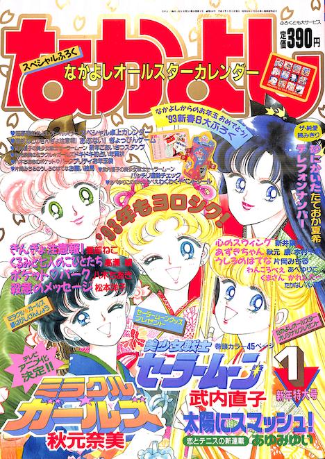 なかよし1993年1月号の表紙。