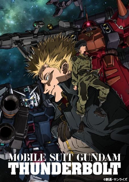 アニメ「機動戦士ガンダム サンダーボルト」キービジュアル