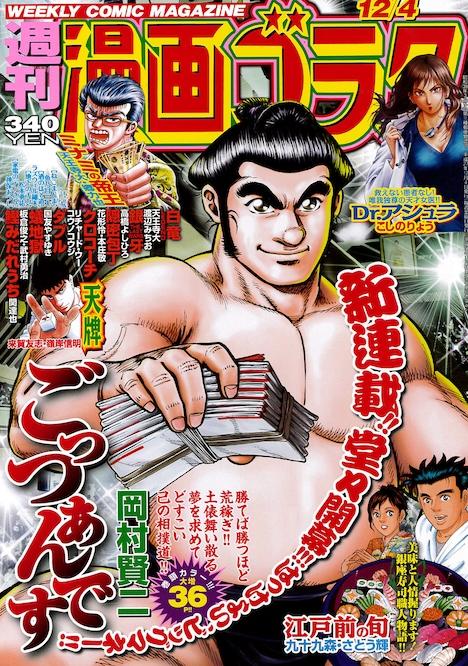 週刊漫画ゴラク12月4日号