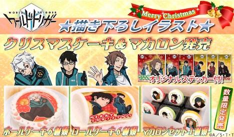 「ワールドトリガー」のクリスマスケーキとマカロンのイメージ。