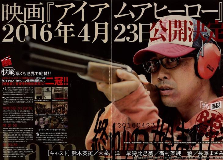 本日11月30日に発売された週刊ビッグコミックスピリッツ1号より。
