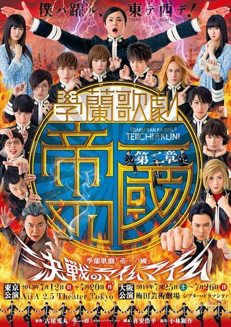 「【第二章】學蘭歌劇『帝一の國』-決戦のマイムマイム-」ビジュアル